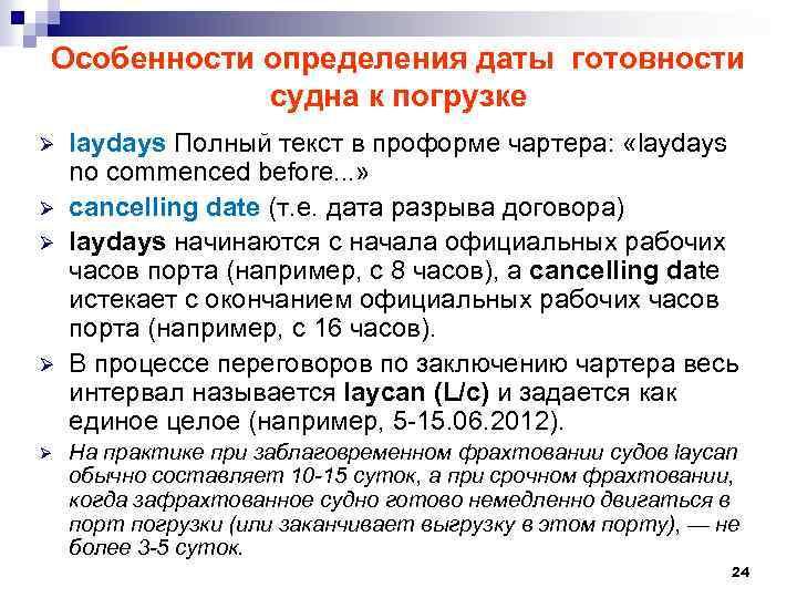 Особенности определения даты готовности судна к погрузке Ø Ø Ø laydays Полный текст в
