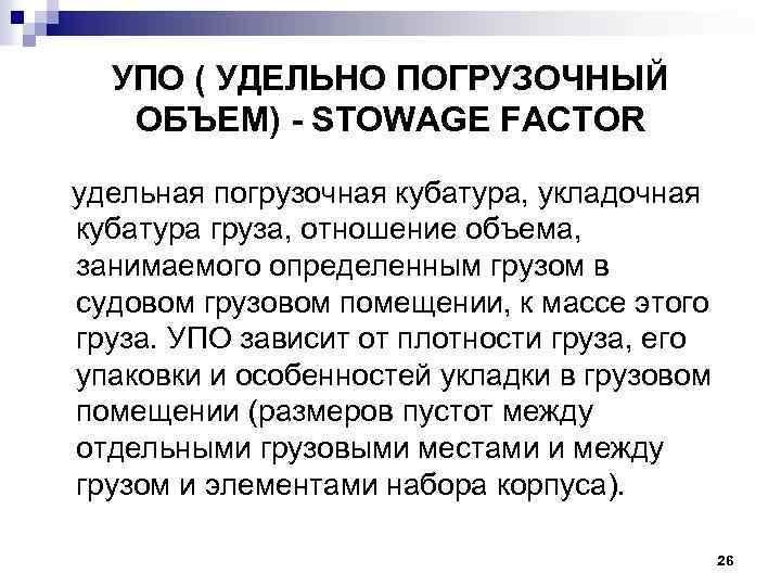 УПО ( УДЕЛЬНО ПОГРУЗОЧНЫЙ ОБЪЕМ) - STOWAGE FACTOR удельная погрузочная кубатура, укладочная кубатура груза,