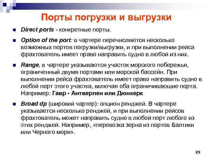 Порты погрузки и выгрузки n Direct ports - конкретные порты. n Option of the