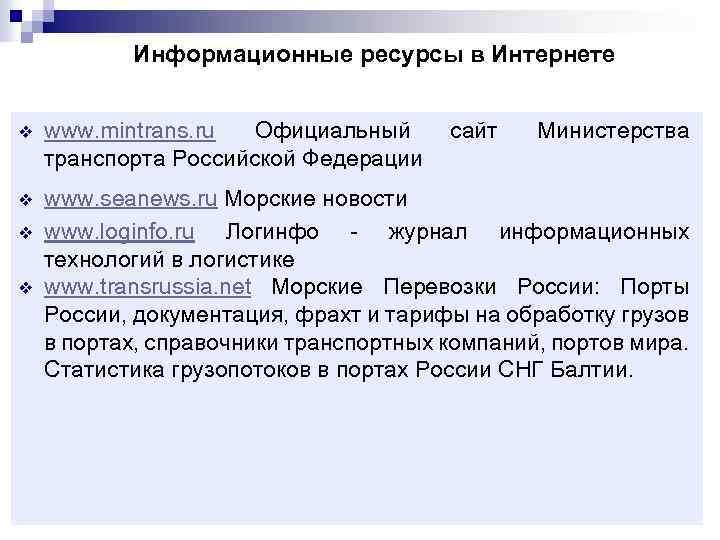 Информационные ресурсы в Интернете v www. mintrans. ru Официальный сайт транспорта Российской Федерации v