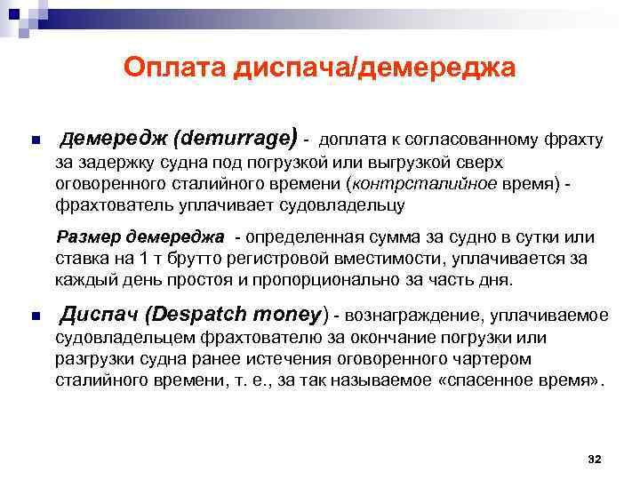 Оплата диспача/демереджа n Демередж (demurrage) - доплата к согласованному фрахту за задержку судна под