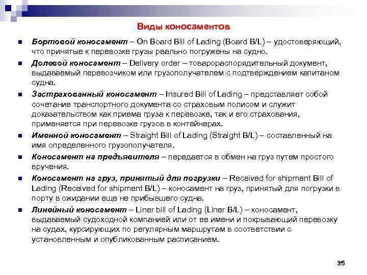Виды коносаментов n n n n Бортовой коносамент – On Board Bill of Lading