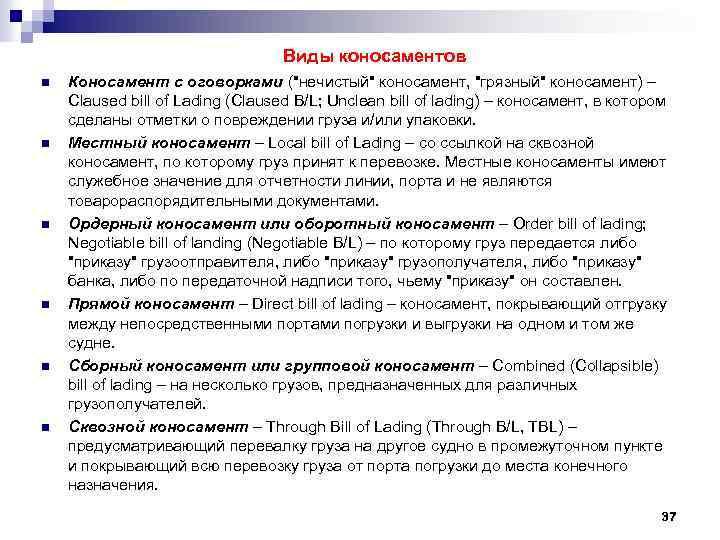 Виды коносаментов n n n Коносамент с оговорками (