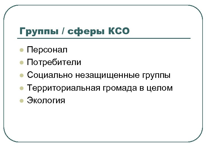 Группы / сферы КСО l l l Персонал Потребители Социально незащищенные группы Территориальная громада