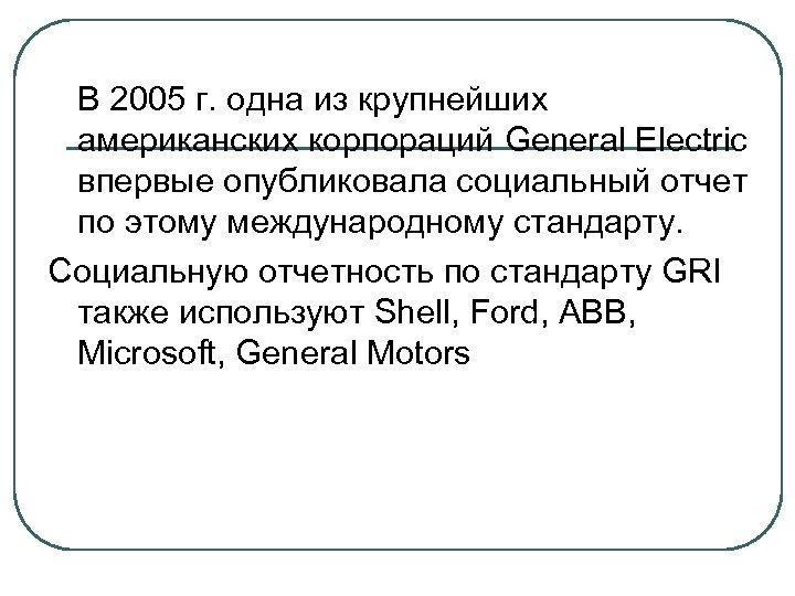 В 2005 г. одна из крупнейших американских корпораций General Electric впервые опубликовала социальный отчет