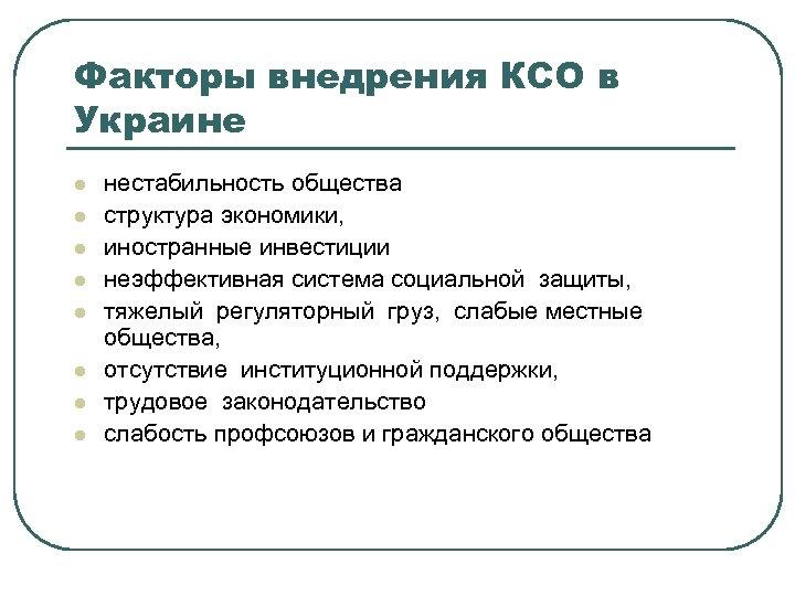 Факторы внедрения КСО в Украине l l l l нестабильность общества структура экономики, иностранные