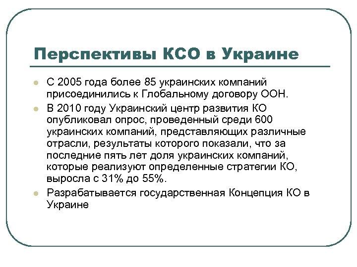 Перспективы КСО в Украине l l l С 2005 года более 85 украинских компаний