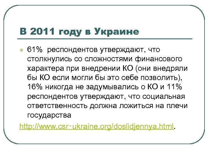 В 2011 году в Украине 61% респондентов утверждают, что столкнулись со сложностями финансового характера