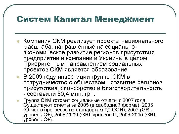 Систем Капитал Менеджмент l l l Компания СКМ реализует проекты национального масштаба, направленные на