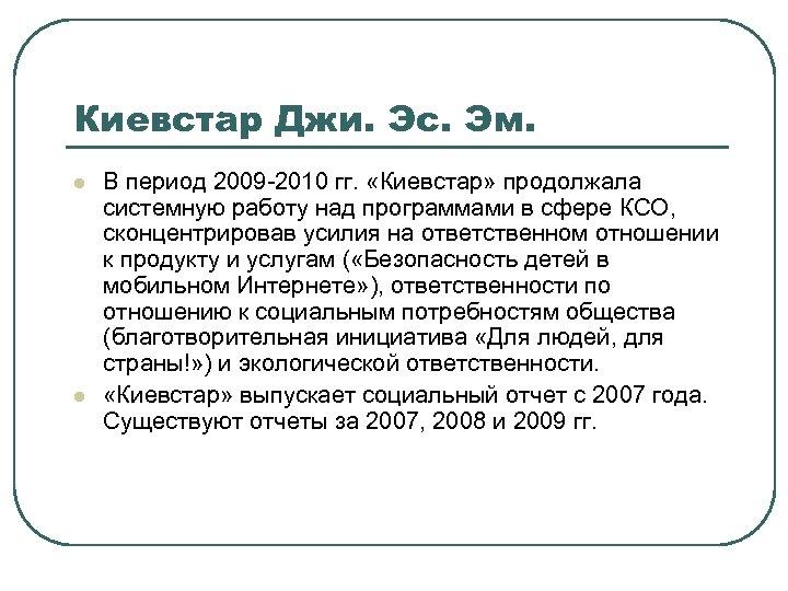 Киевстар Джи. Эс. Эм. l l В период 2009 -2010 гг. «Киевстар» продолжала системную