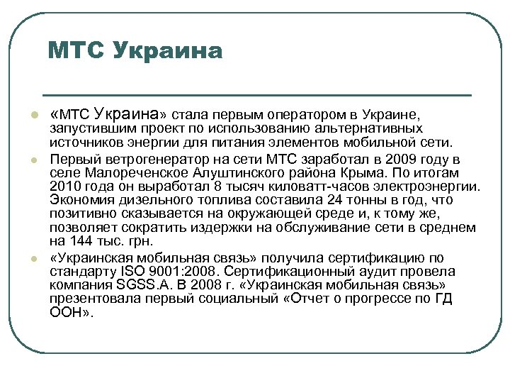 МТС Украина l l l «МТС Украина» стала первым оператором в Украине, запустившим проект