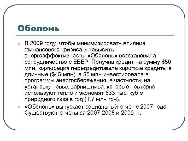 Оболонь l l В 2009 году, чтобы минимизировать влияние финансового кризиса и повысить энергоэффективность,