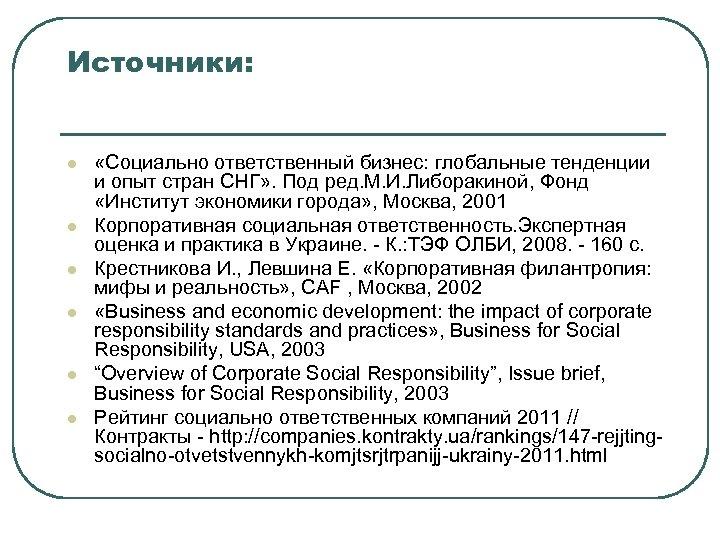 Источники: l l l «Социально ответственный бизнес: глобальные тенденции и опыт стран СНГ» .