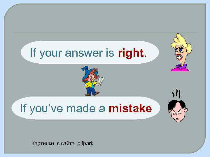 If your answer is right. If you've made a mistake Картинки с сайта gifpark