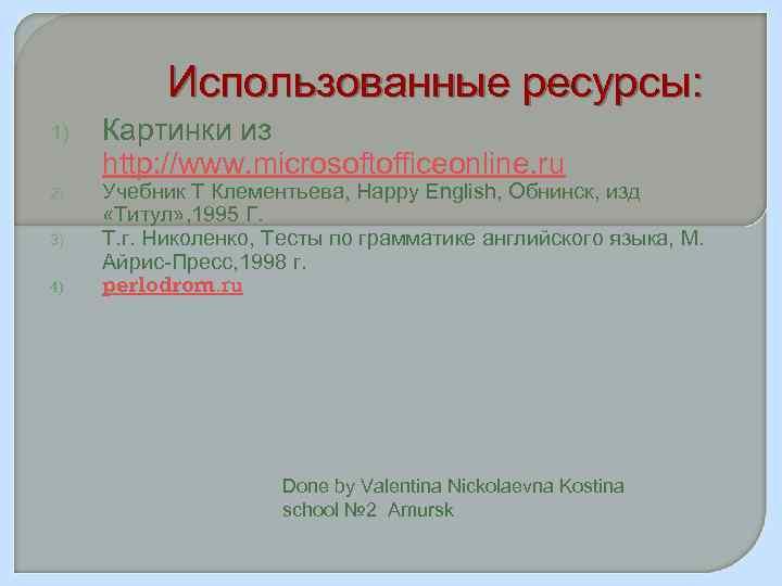 Использованные ресурсы: 1) 2) 3) 4) Картинки из http: //www. microsoftofficeonline. ru Учебник Т