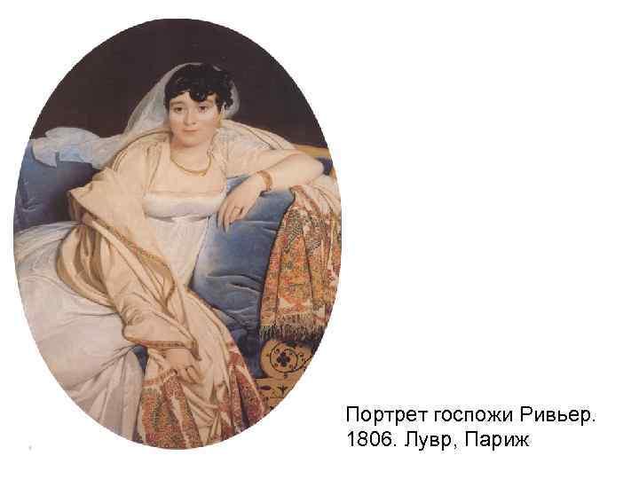 Портрет госпожи Ривьер. 1806. Лувр, Париж