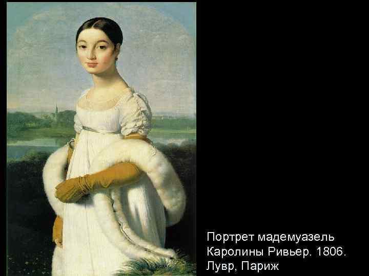 Портрет мадемуазель Каролины Ривьер. 1806. Лувр, Париж