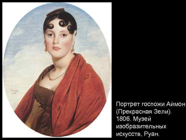 Портрет госпожи Аймон (Прекрасная Зели). 1806. Музей изобразительных искусств, Руан.