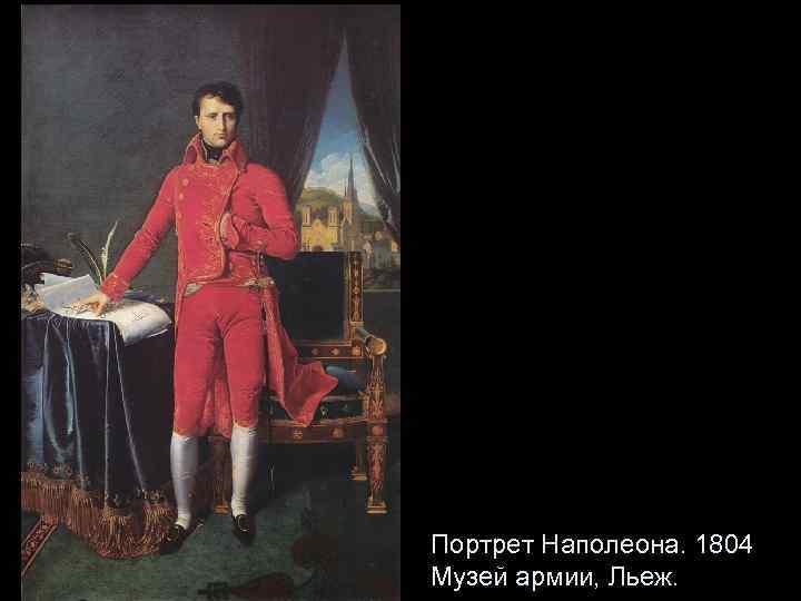 Портрет Наполеона. 1804 Музей армии, Льеж.