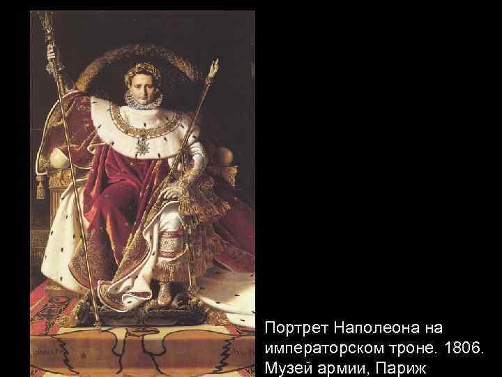 Портрет Наполеона на императорском троне. 1806. Музей армии, Париж