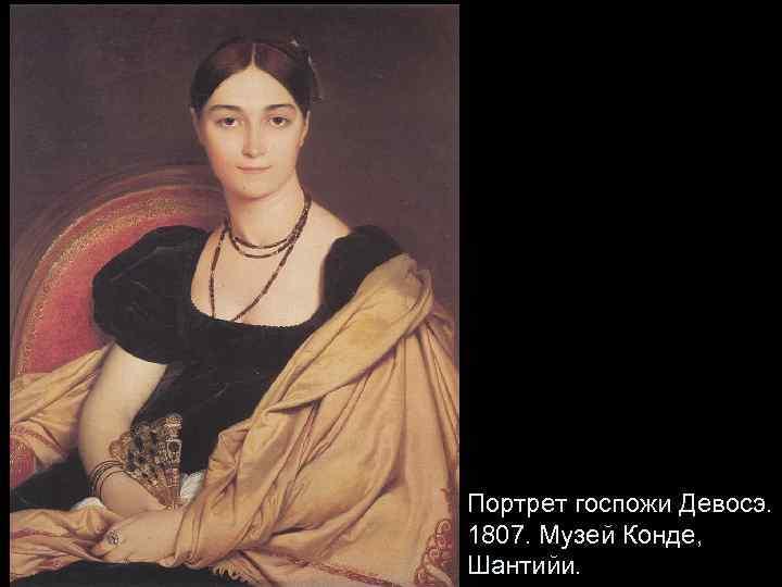 Портрет госпожи Девосэ. 1807. Музей Конде, Шантийи.