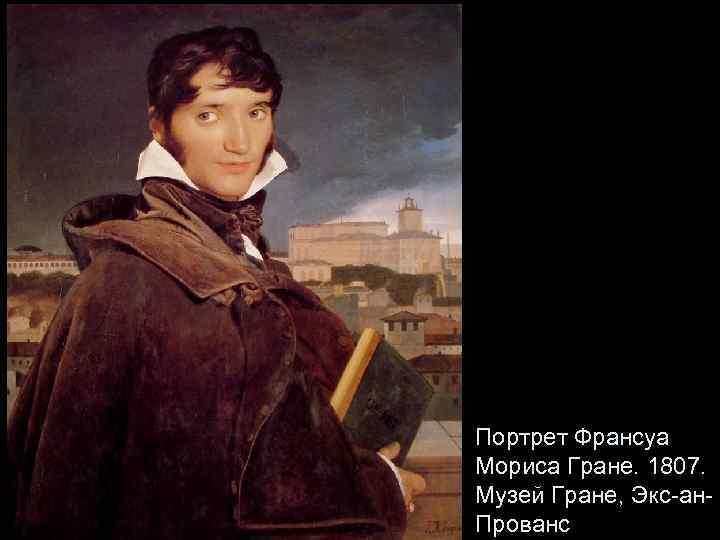 Портрет Франсуа Мориса Гране. 1807. Музей Гране, Экс-ан. Прованс