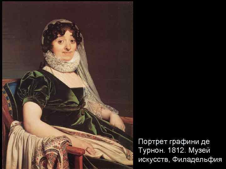 Портрет графини де Турнон. 1812. Музей искусств, Филадельфия