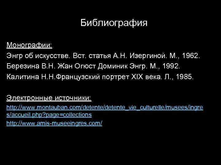 Библиография Монографии: Энгр об искусстве. Вст. статья А. Н. Изергиной. М. , 1962. Березина