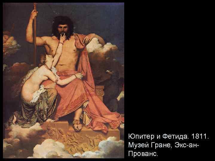 Юпитер и Фетида. 1811. Музей Гране, Экс-ан. Прованс.