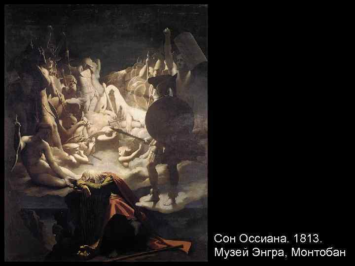 Сон Оссиана. 1813. Музей Энгра, Монтобан