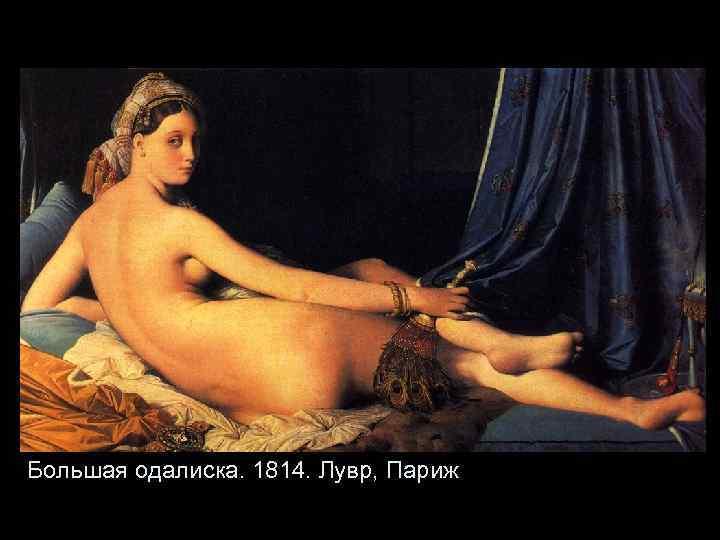 Большая одалиска. 1814. Лувр, Париж