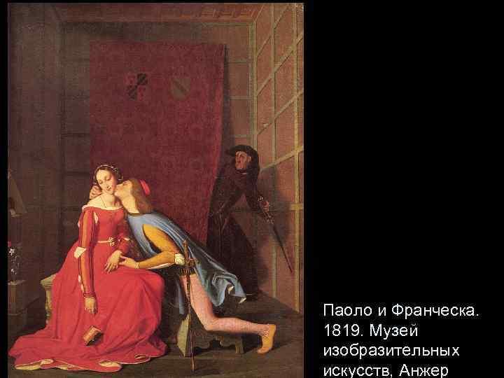 Паоло и Франческа. 1819. Музей изобразительных искусств, Анжер