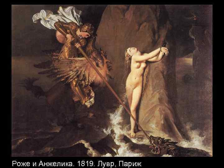 Роже и Анжелика. 1819. Лувр, Париж