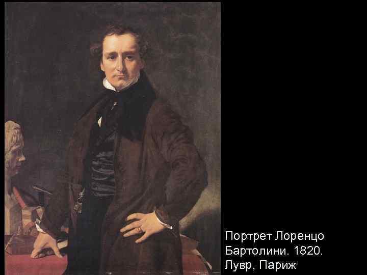 Портрет Лоренцо Бартолини. 1820. Лувр, Париж