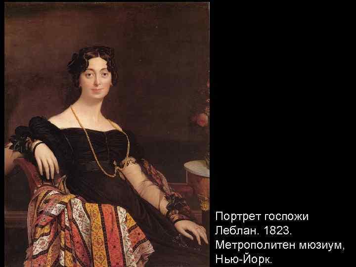 Портрет госпожи Леблан. 1823. Метрополитен мюзиум, Нью-Йорк.