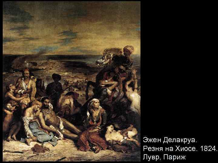 Эжен Делакруа. Резня на Хиосе. 1824. Лувр, Париж