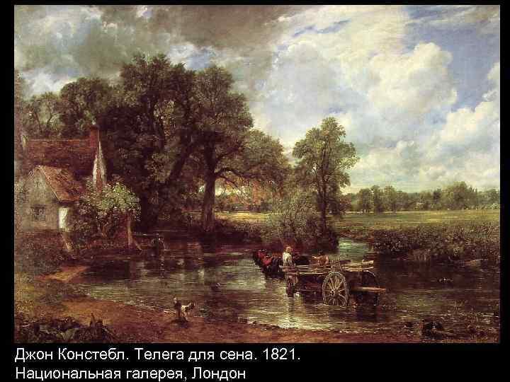 Джон Констебл. Телега для сена. 1821. Национальная галерея, Лондон