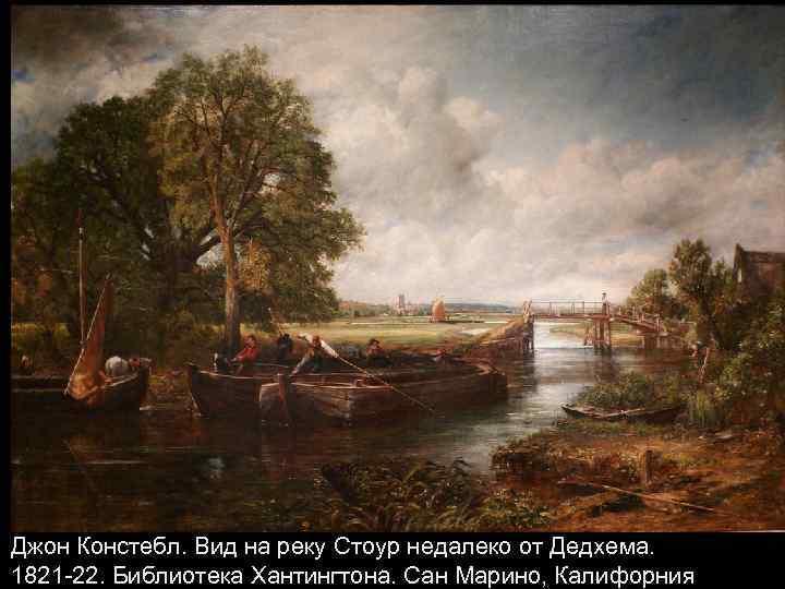 Джон Констебл. Вид на реку Стоур недалеко от Дедхема. 1821 -22. Библиотека Хантингтона. Сан