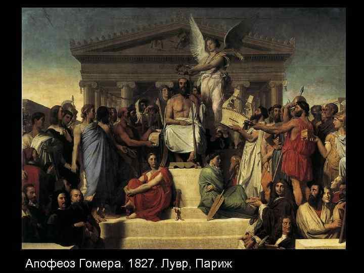 Апофеоз Гомера. 1827. Лувр, Париж