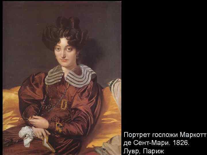 Портрет госпожи Маркотт де Сент-Мари. 1826. Лувр, Париж