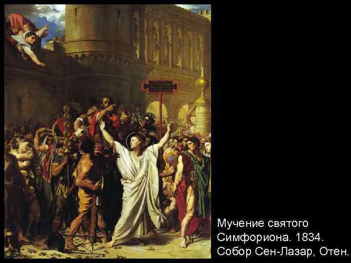 Мучение святого Симфориона. 1834. Собор Сен-Лазар, Отен.