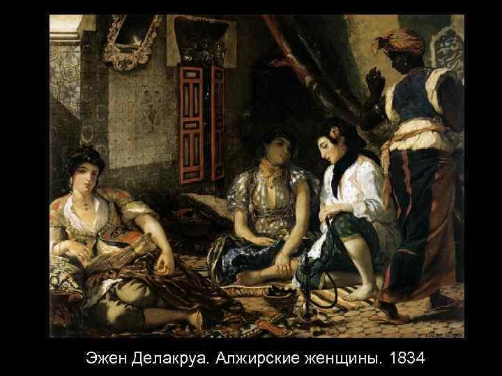 Эжен Делакруа. Алжирские женщины. 1834