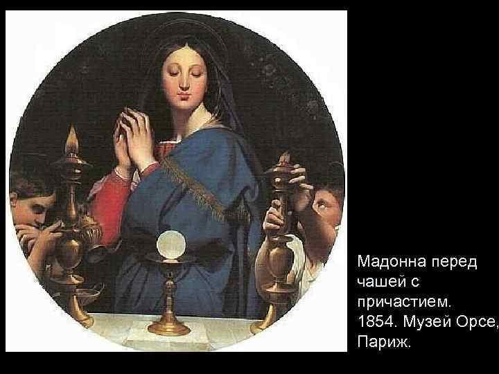 Мадонна перед чашей с причастием. 1854. Музей Орсе, Париж.