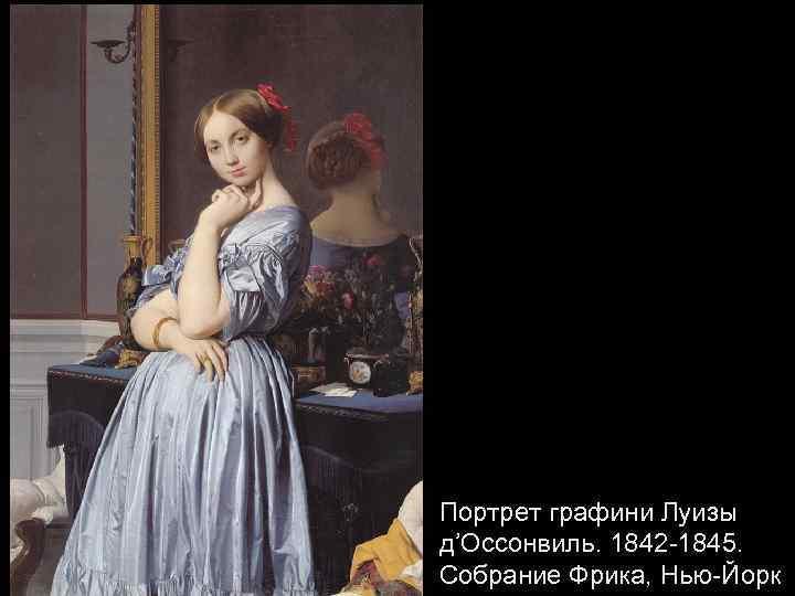 Портрет графини Луизы д'Оссонвиль. 1842 -1845. Собрание Фрика, Нью-Йорк