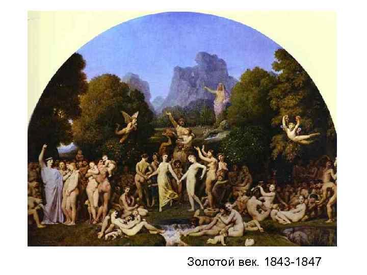 Золотой век. 1843 -1847