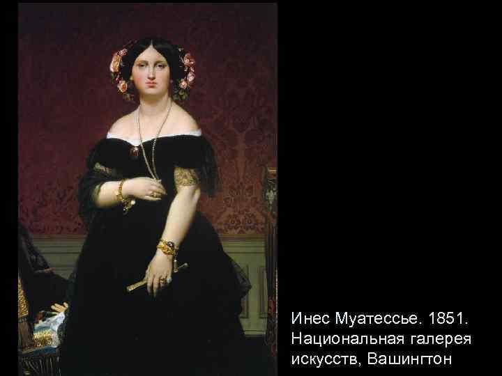 Инес Муатессье. 1851. Национальная галерея искусств, Вашингтон