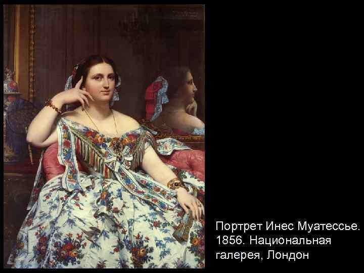 Портрет Инес Муатессье. 1856. Национальная галерея, Лондон