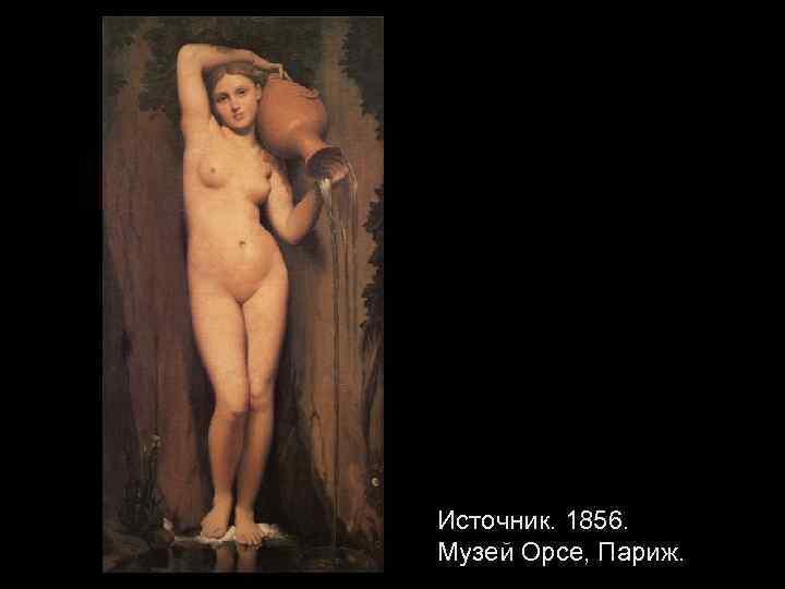 Источник. 1856. Музей Орсе, Париж.