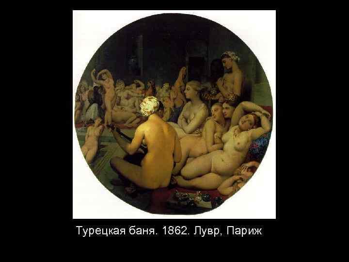 Турецкая баня. 1862. Лувр, Париж