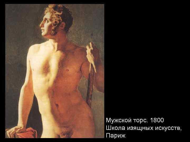 Мужской торс. 1800 Школа изящных искусств, Париж
